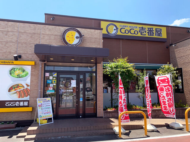 カレーハウスCoCo壱番屋 名張店